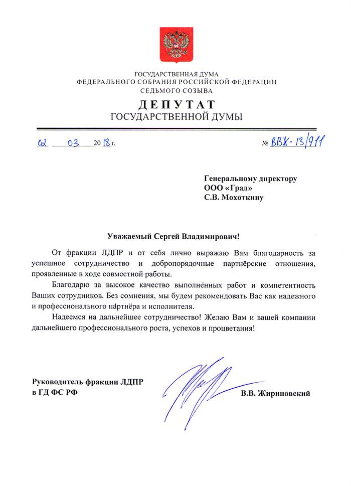 отзыв ао град от фракции ЛДПР