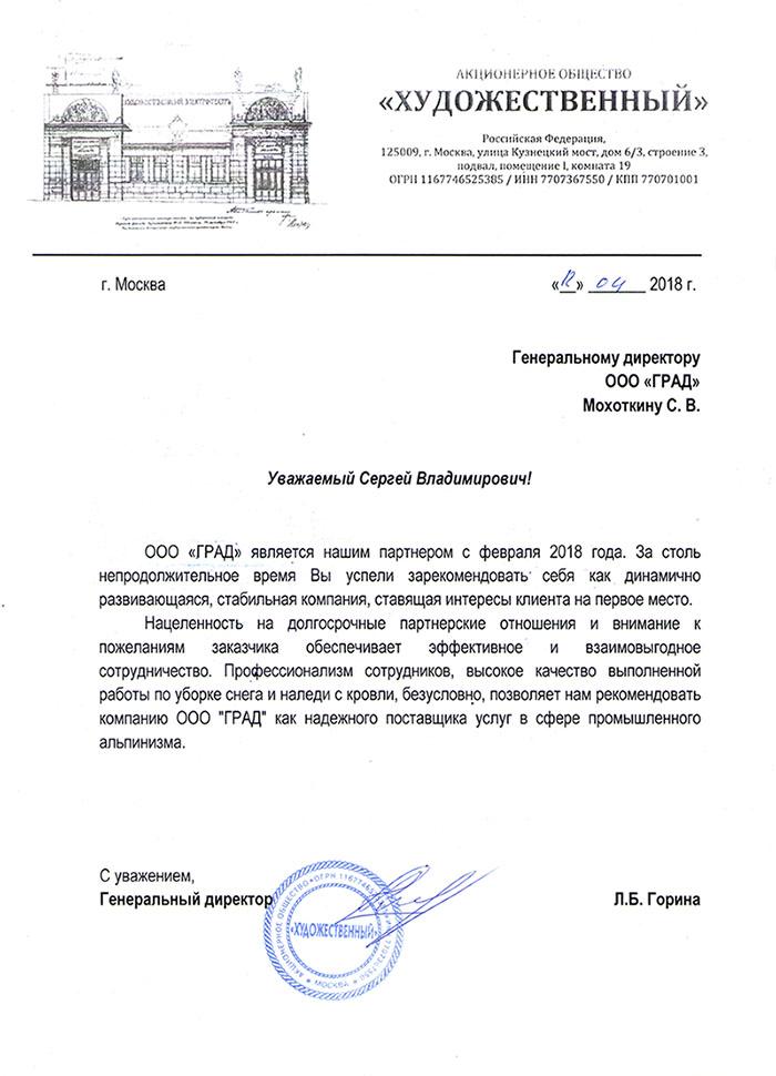 """отзыв АО """"Художественный"""" для АО ГРАД"""