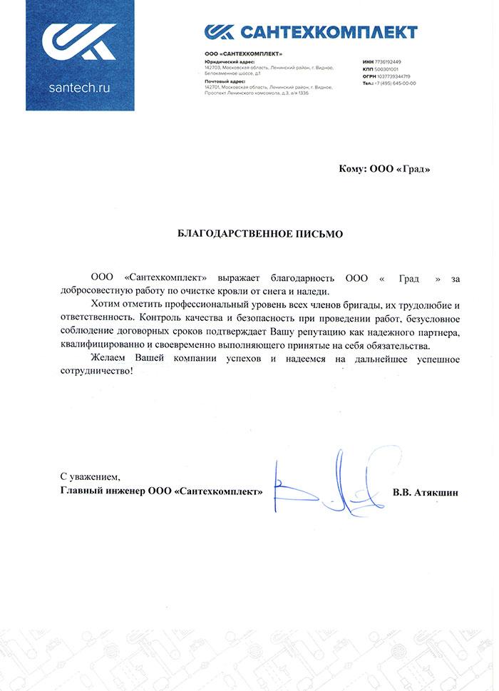 отзыв на АО ГРАД от сантехкомплект