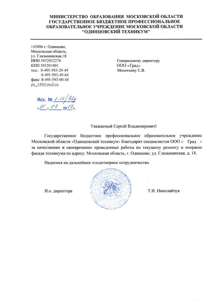 отзыв одинцовского техникума для АО ГРАД